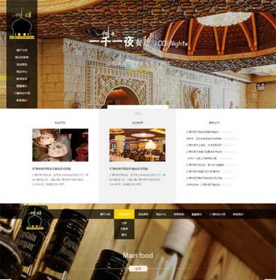 大气美食餐厅html网站模板下载