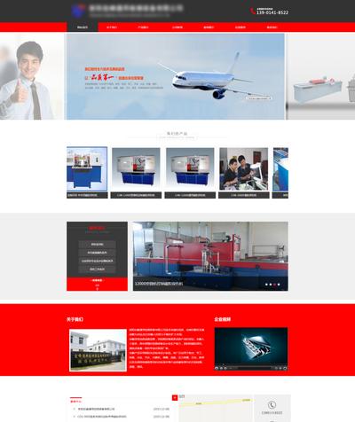 大气机械设备企业html网站模板下载