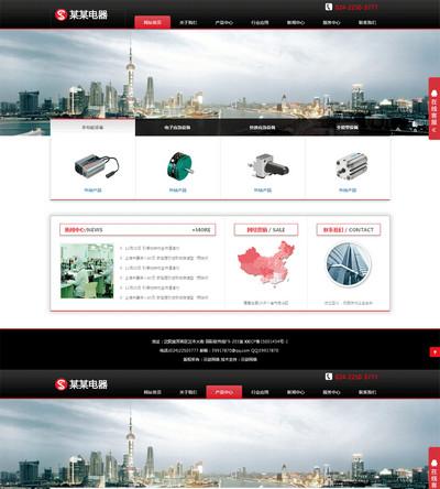 响应式电子科技网站html静态企业模板