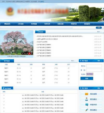 政府机构信息资讯网站html模板下