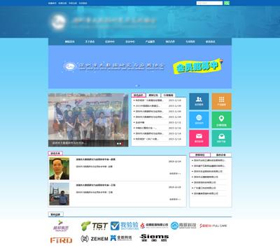 大数据研究中心科技公司网站静态
