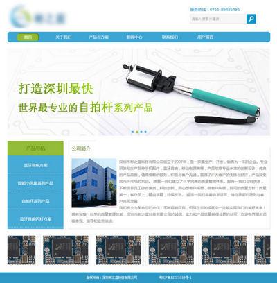 电子科技产品研发销售公司html静态模板