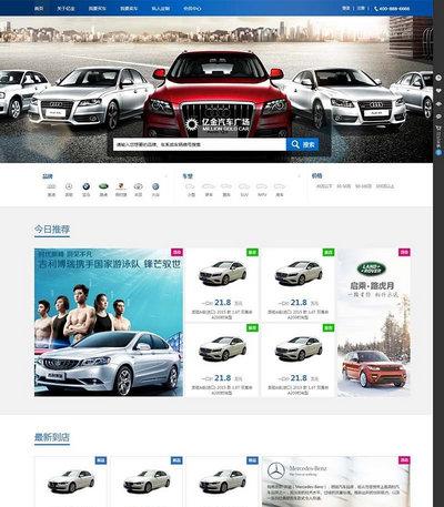 二手车汽车交易html整站网站模板