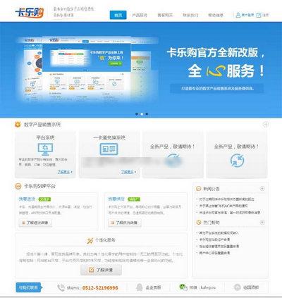 数字产品销售公司静态html模板