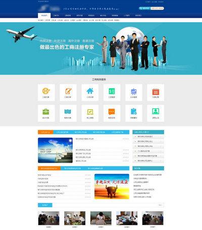 企业代理财税公司网站html静态模