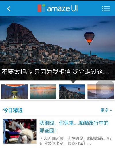手机新闻资讯wap静态网页模板