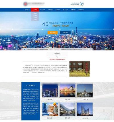 项目工程检测公司首页html模板下载