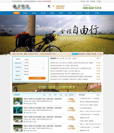 中国梦想旅游门户网站html静态模