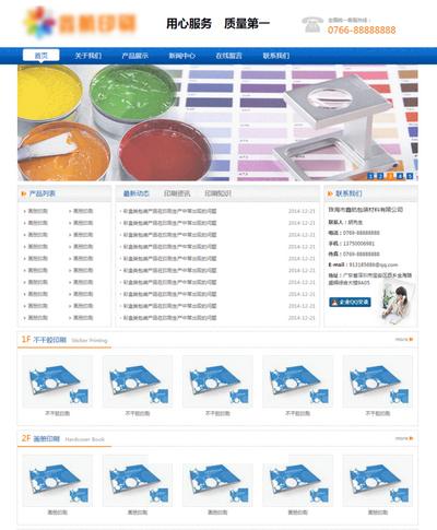 简单印刷公司静态html网站模板