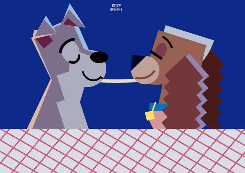 卡通的猫和狗表白动画场景特效