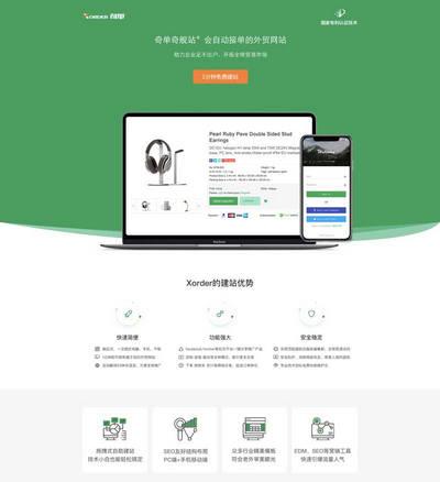 绿色智能建站公司官网设计模板psd下载