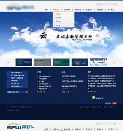 软件开发科技企业网站全套html模板下载