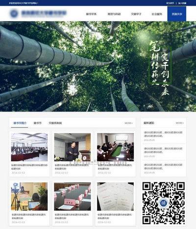 宽屏大学学院网站html静态模板下载