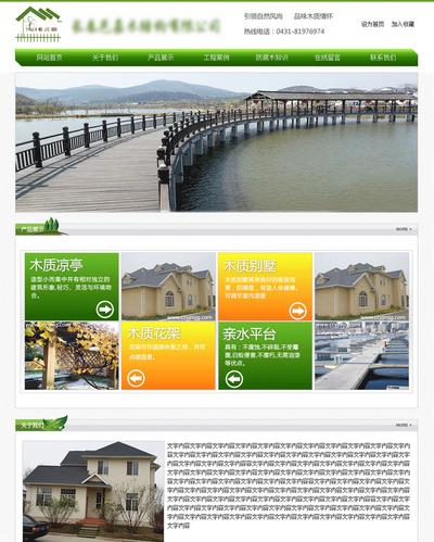 防腐木材生产销售企业静态html模
