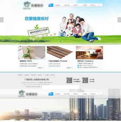 健康地板木板公司静态html网站模