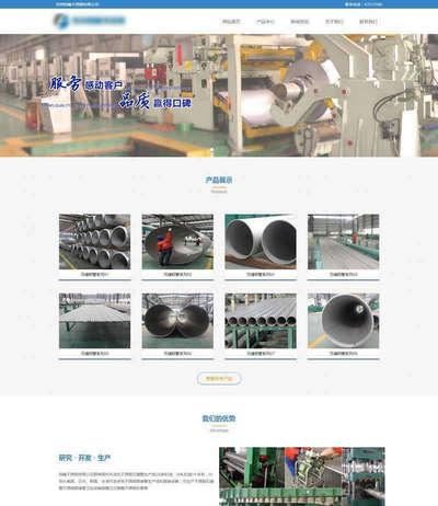 大气不锈钢产品生产销售html静态