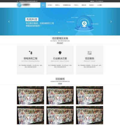 视频监控安防信息科技公司网站模板