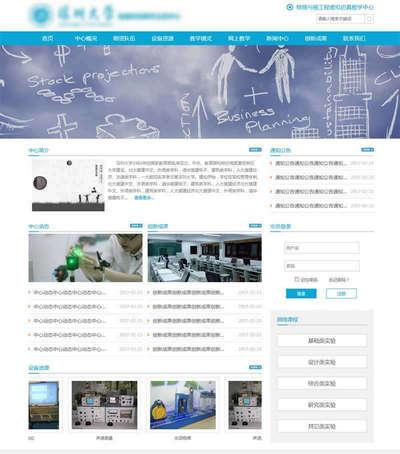 物理实验大学学院html网站模板