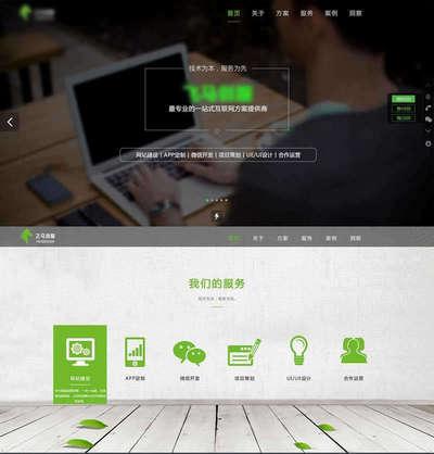 大气互联网建站服务公司html网站模板