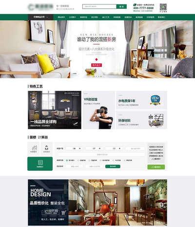 大气室内装饰工程公司html网站模