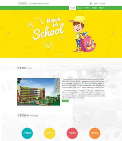 大气婴幼儿园儿童教育html静态网站模板