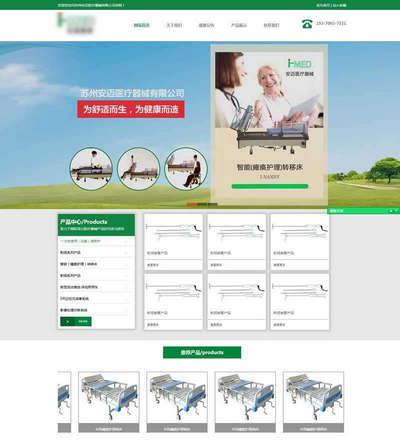 医疗器械生产公司html网站模板