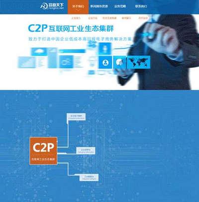 html5 css3互联网解放方案公司静