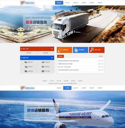 大气物流运输服务公司html网站模