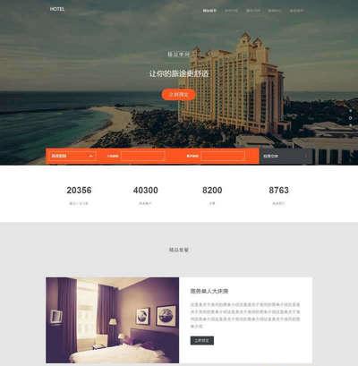大气度假酒店预订网站html静态模