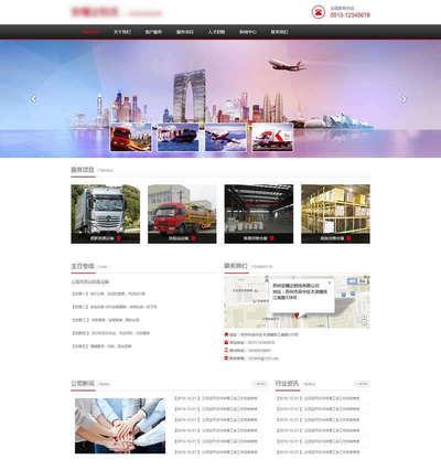 大气货车物流运输公司html静态网站模板