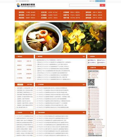 餐饮管理资讯html静态首页网站模
