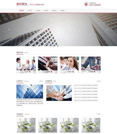 人力资源服务公司html静态网站模
