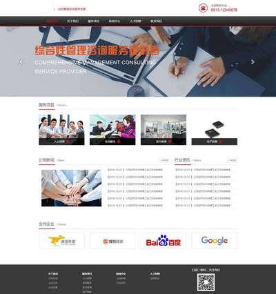 管理咨询服务企业html网站模板