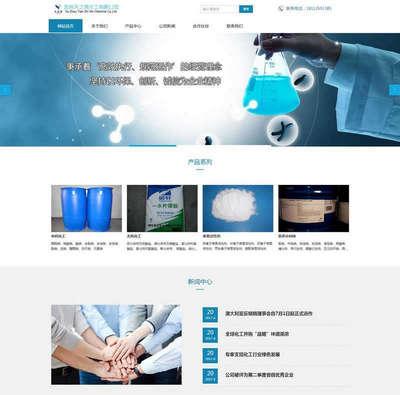 简单的化工产品门户html网站模板