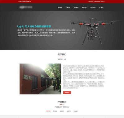 无人机信息科技公司html网页模板