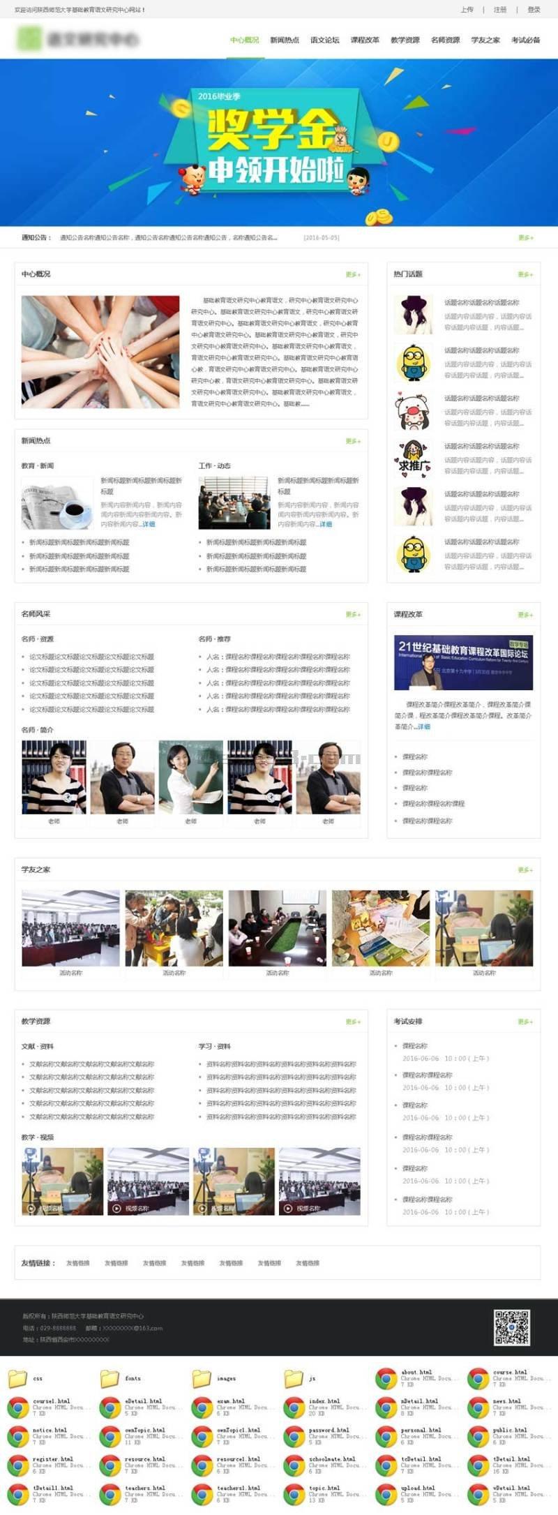 绿色宽屏的学校教育类网站html整站模板