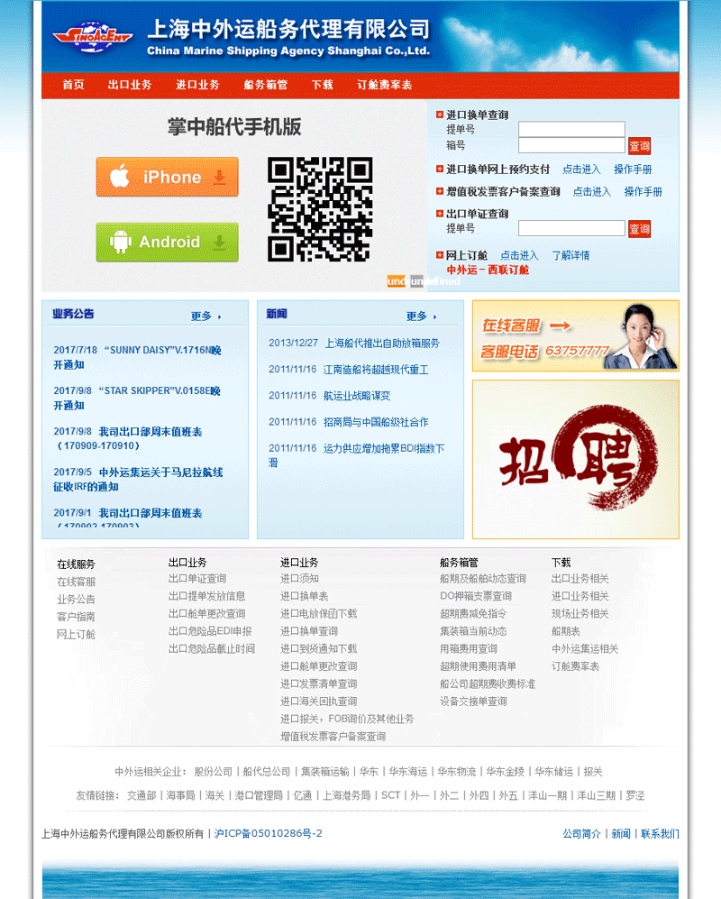 上海中外运船务代理公司网页模板
