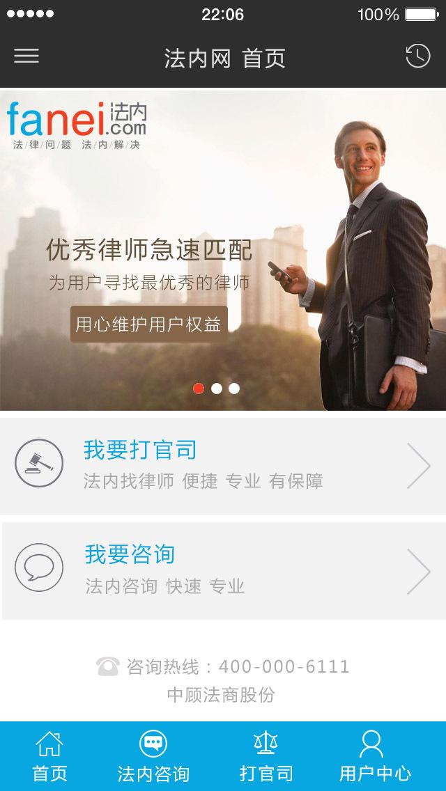 手机端法内网律师网站WAP网页模板