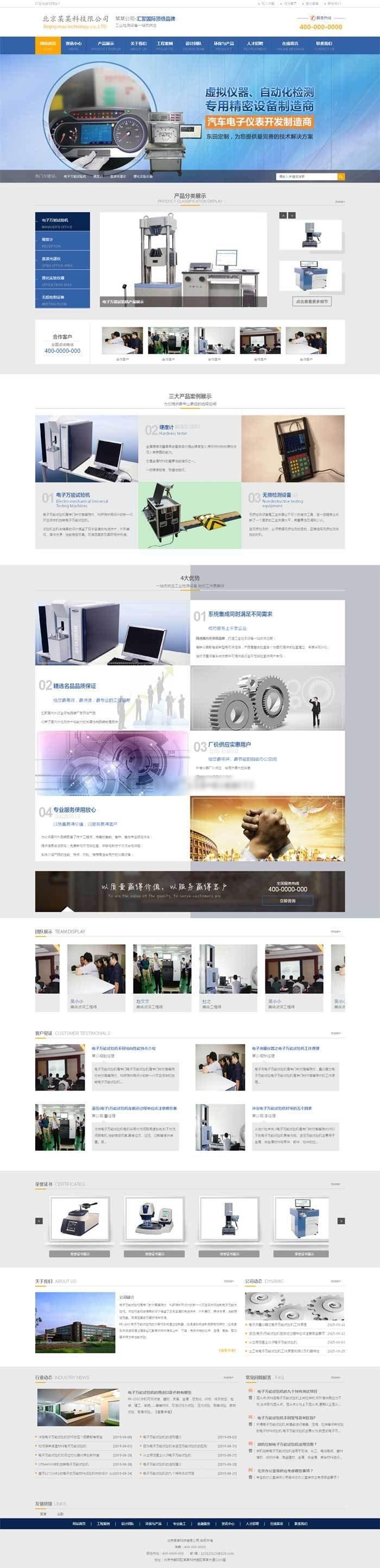 通用电子科技设备企业网站营销模板