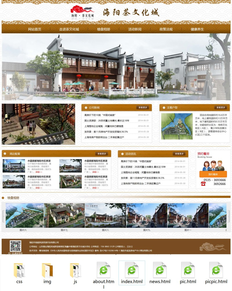 中国风的茶文化城企业模板HTML整站