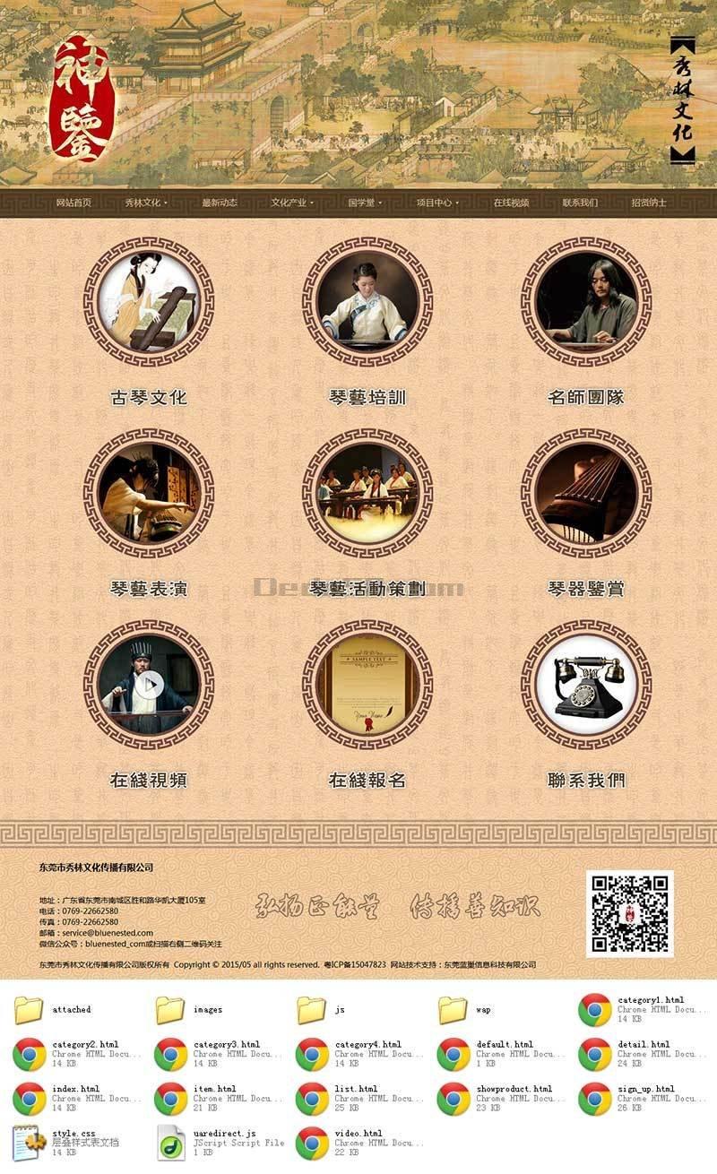 中国古典风格文化传播公司网站模板html整站