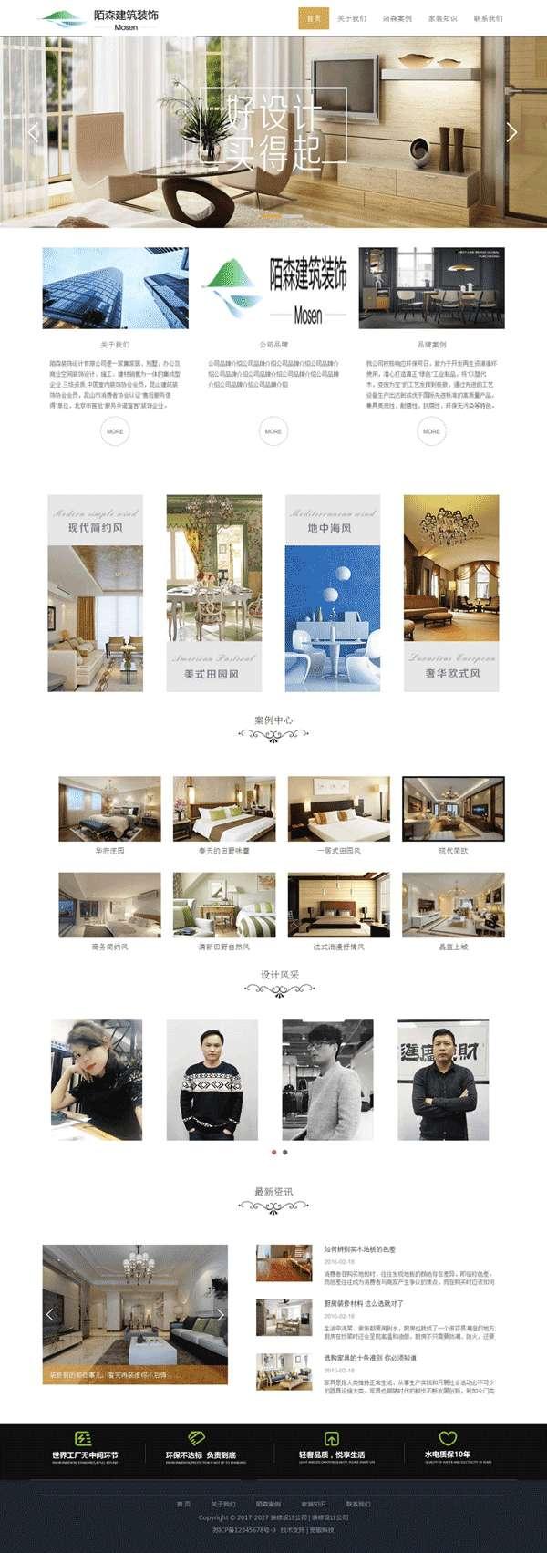 大气的建筑装饰设计公司网页模板