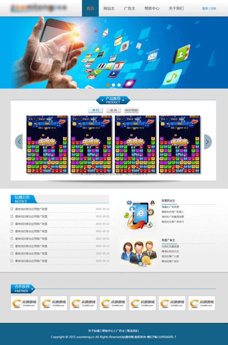 蓝色的网络推广公司网站模板html源码