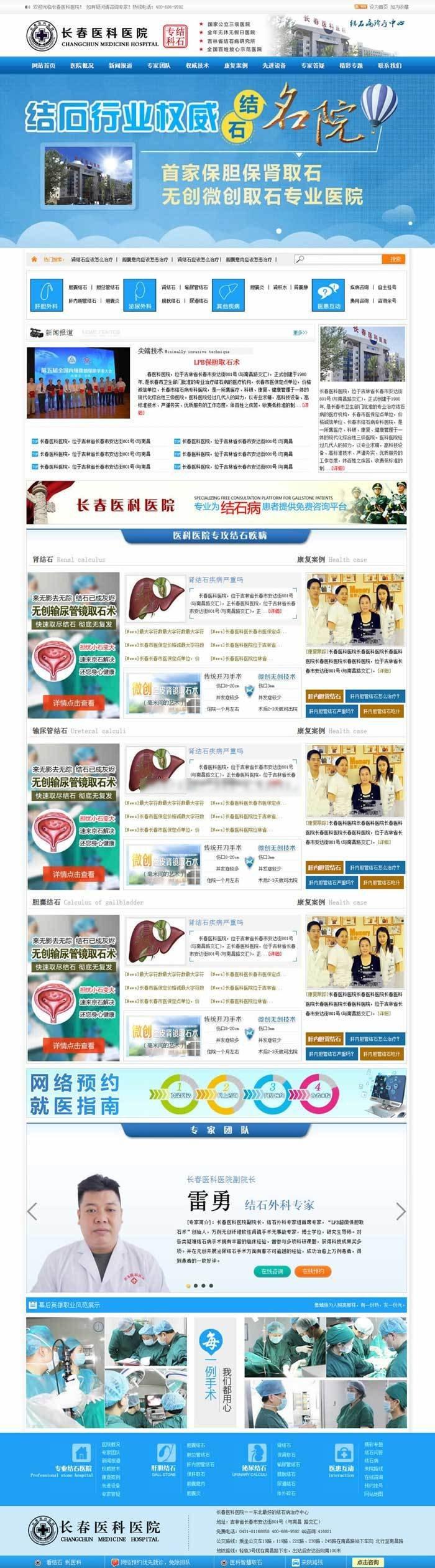 蓝色的医院新闻资讯网站模板html下载