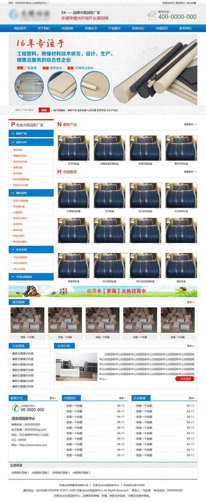 简洁电缆光纤生产销售html静态页面模板