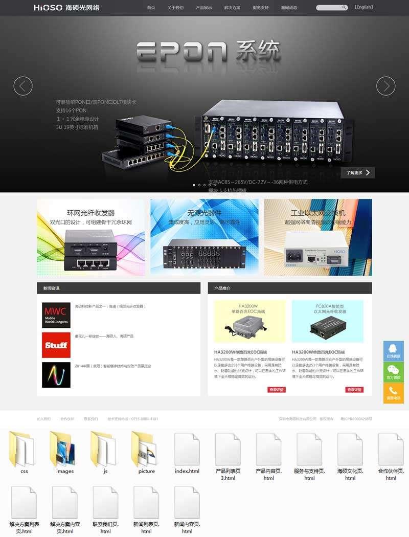 黑色的网络交换机网站模板