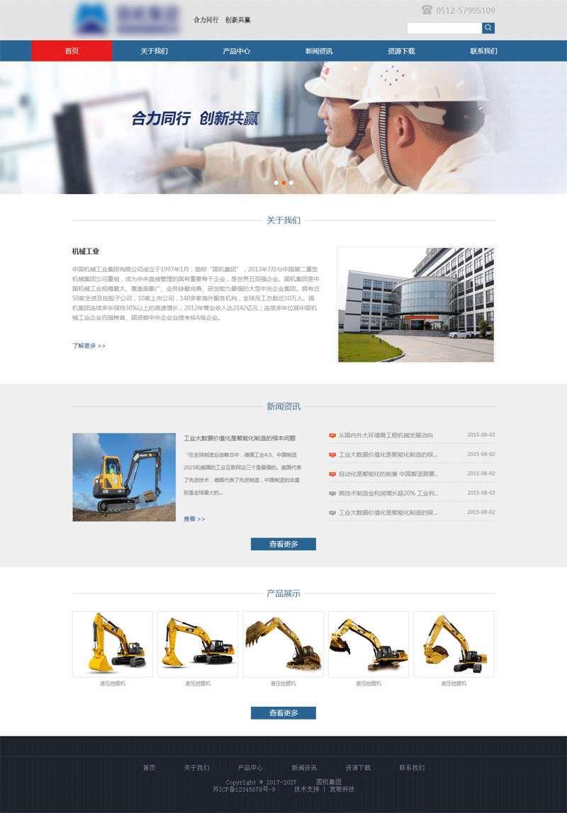 简单的机械工业集团公司网站模板