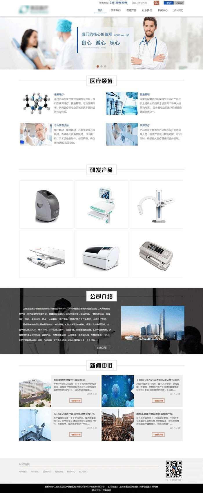 简洁的医疗器械研发公司网站模板