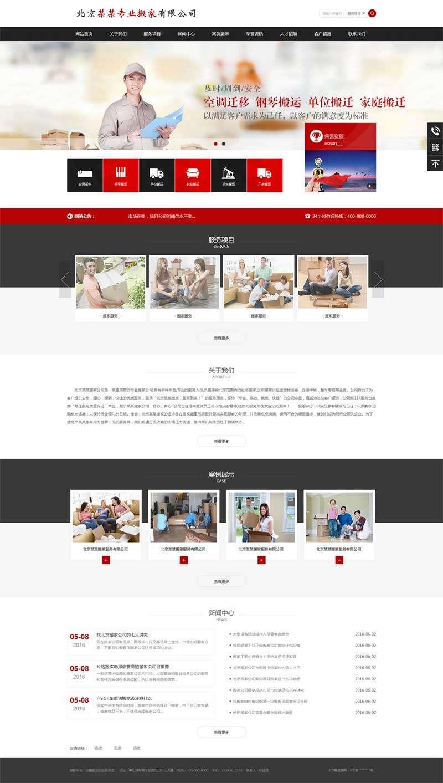 红色的搬家服务公司官网模板