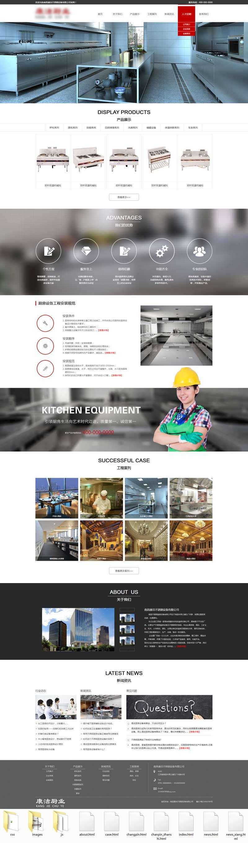 红色的厨房厨卫设备公司官网模板